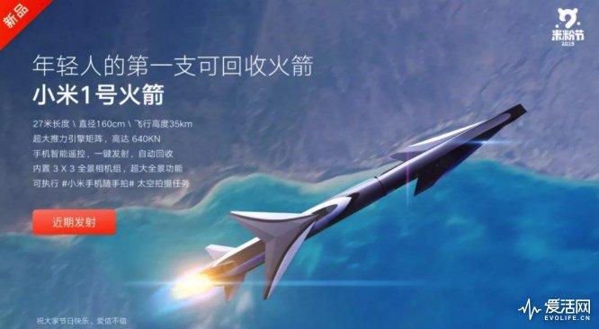Xiaomi-Rakete