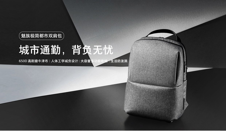 Meizu Urban Rucksack