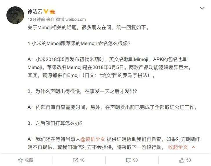 Erklärung von Xiaomi Mimoji