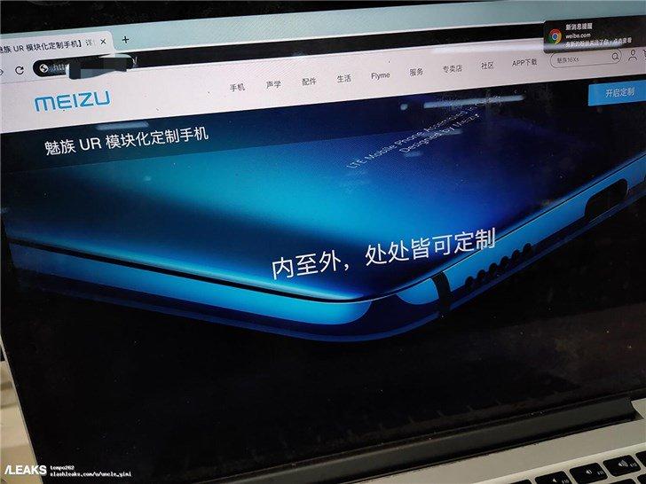 Meizu UR Webseite