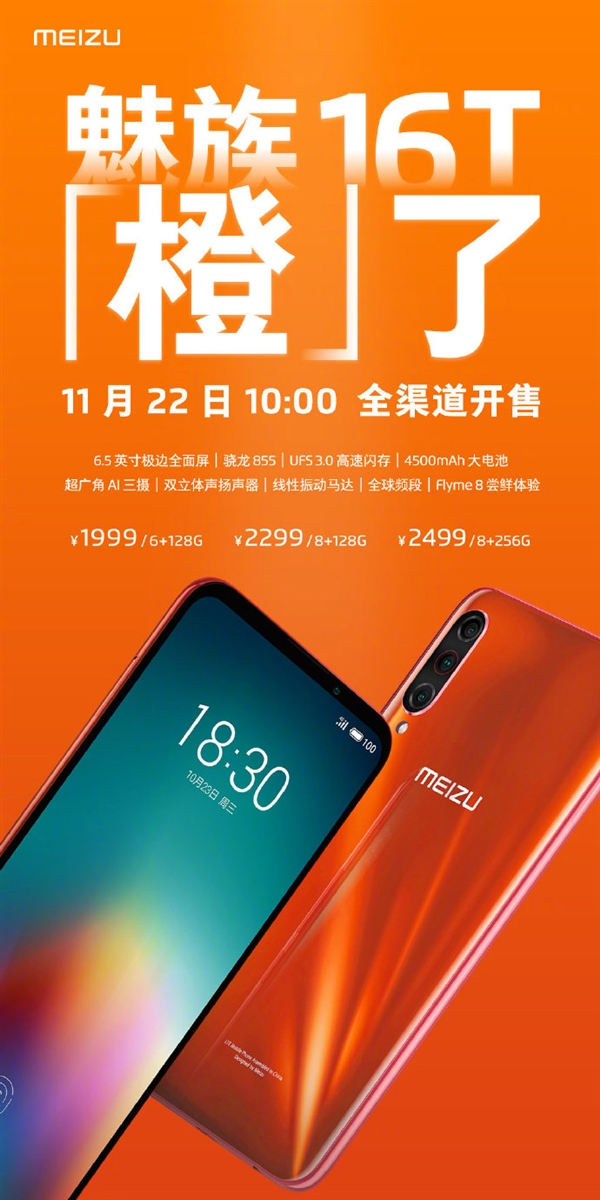 骁 骁 855+ Panzer Klasse Ausdauer Meizu 16T Tageslicht Orange wird morgen zum Verkauf stehen