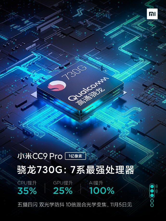 Mi CC9 Pro Snapdragon 730G Prozessor