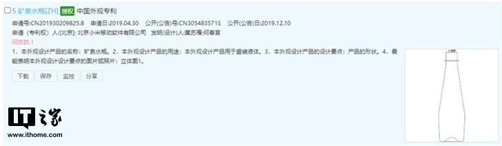 Xiaomi Mineralwasserflasche