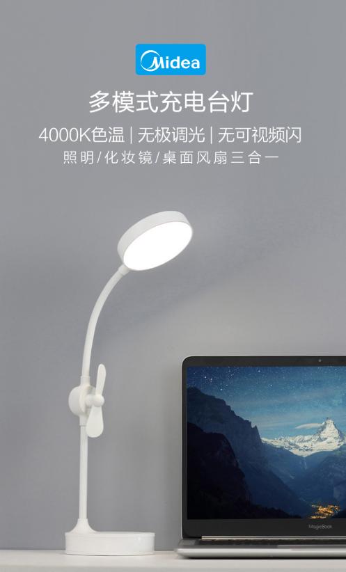 Midea Multifunktions-Schreibtischlampe vorgestellt