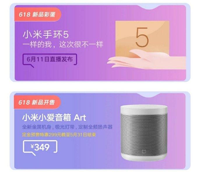 Xiaomi Mi Band 5 Teaser