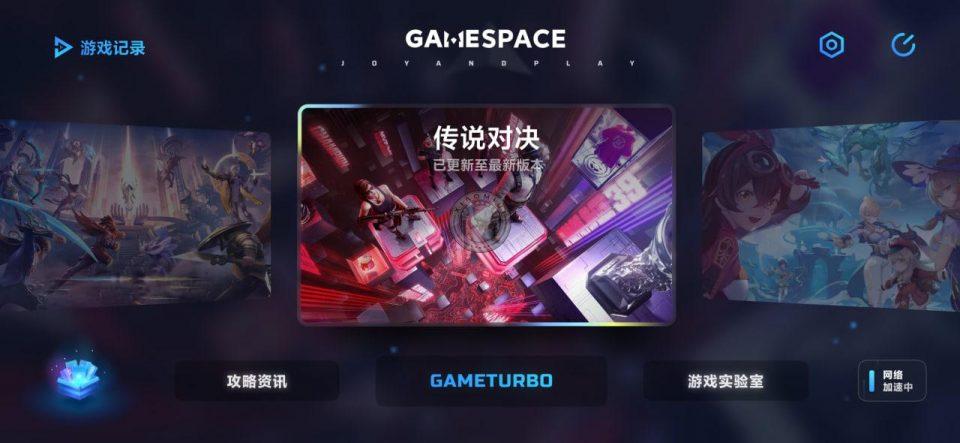 Neuer Vorschlag für die Game Turbo-Schnittstelle