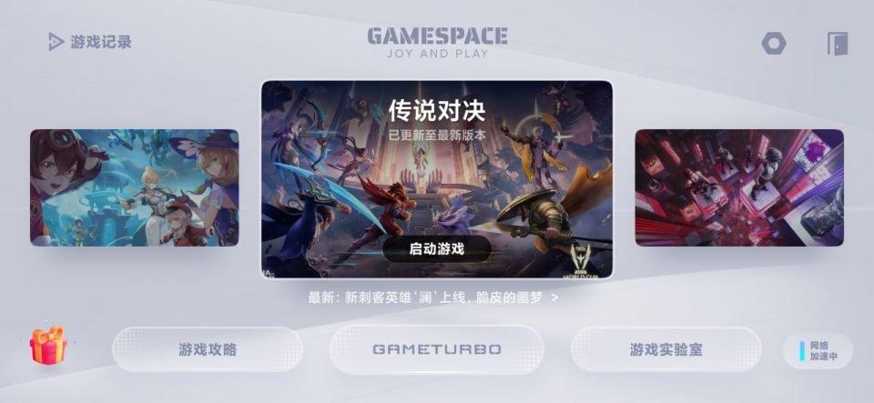 Teilnehmer für das neue Game Turbo-Interface